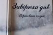 Добрі казкові герої у новій книжці Тамари Гнатович