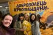 У Тернополі відбулася третя церемонія нагородження «Доброволець Тернопільщини»
