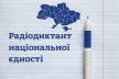 Відбудеться ювілейний 20-й Радіодиктант національної єдності