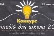 Тернопільських учителів запрошують позмагатися у конкурсі статей «Вікіпедія для школи»