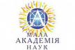 Юні тернопільські дослідники з Малої Академії Наук України перемогли у Всеукраїнському конкурсі