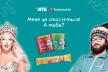 Здоров'я нації: клієнти «АТБ» передали 10 млн грн. на порятунок дитячого здоров'я