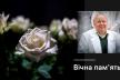 На Тернопільщині повідомили про смерть сімейного лікаря
