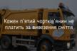 Кожен п'ятий чортківчанин не платить за вивезення сміття