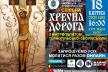 Хресна хода у Тернополі відбудеться онлайн