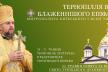 На Тернопільщину завітає Блаженніший митрополит Епіфаній