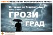 На Тернопільщині очікується погіршення погодних умов