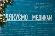 У Тернополі привітали медиків з професійним святом