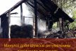 На Тернопільщині полум'я знищило споруду