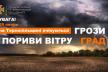 Рятувальники Тернопільщини попередження про небезпечні метеорологічні явища