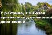 Перебували у стані алкогольного сп'яніння: на Тернопільщині рятували чоловіків, які впали у річку