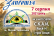 На запрошення Миколи Люшняка фестиваль «Дзвони Лемківщини» відвідають популярні музичні гурти