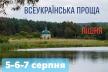 На Тернопільщині триває проща родин загиблих у російсько-українській війні