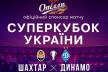 Смак живого пива та футбольних перемог: вболівай за «Шахтар» і «Динамо» разом з «Опіллям»