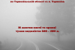 Рятувальники Тернопільщини попереджають про небезпечні метеорологічні явища
