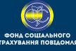 Понад 200 мільйонів за 9 місяців 2021 року виплатив Фонд соціального страхування України в Тернопільській області
