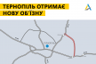 Північно-східний обхід Тернополя: оголошено міжнародний тендер на будівництво дороги та транспортної розв'язки