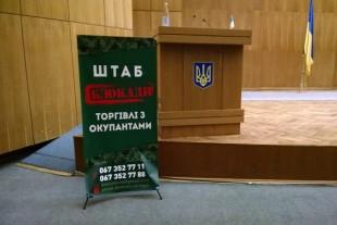 Тернопільські обласні депутати засудили побиття добровольців і підтримали блокаду на Донбасі (Фото)