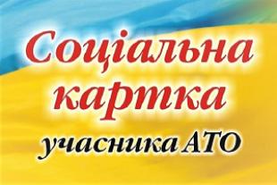 В Тернополі стартує програма «Соціальна картка учасника АТО»