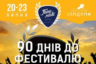 Музичний фестиваль «Файне Місто» увійшов у асоціацію європейських фестивалів EFFE