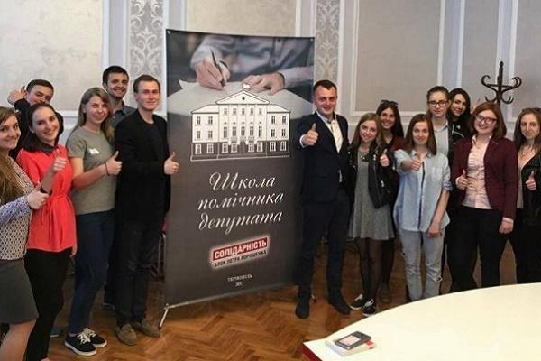 У Тернополі триває «Школа помічника депутата» (Фото)