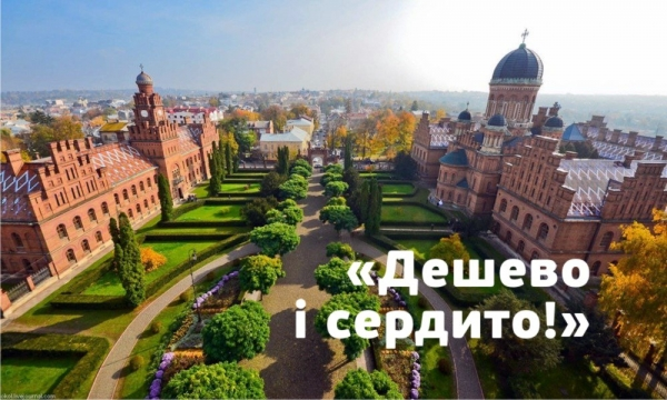 Бюджетний відпочинок в Україні: в Тернополі – найдешевше
