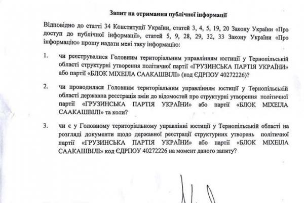 В Тернопільській області з'явились «конкуренти» Михайла Саакашвілі
