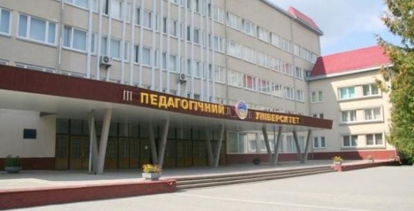 З'явились претенденти на посаду ректора Тернопільського педуніверситету