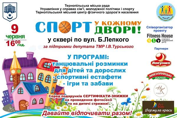 У Тернополі відбудеться спортивно-розважальний захід «Спорт у кожному дворі»