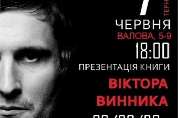 У Тернополі презентують книгу фронтмена гурту «Мері» Віктора Винника