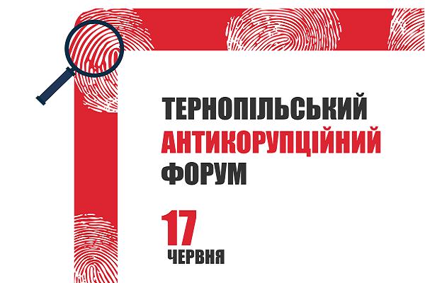 Активісти зійдуться на «Тернопільський антикорупційний форум»