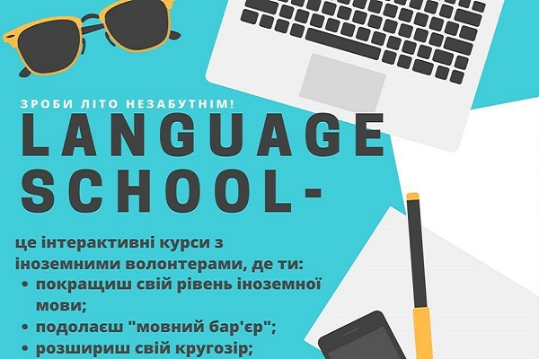 Міжнародна організація AIESEC у Тернополі запрошує ініціативних та активних людей взяти участь у проекті «Language School»