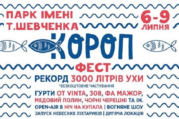 Рибний фестиваль Коропфест вперше проведуть в Тернополі