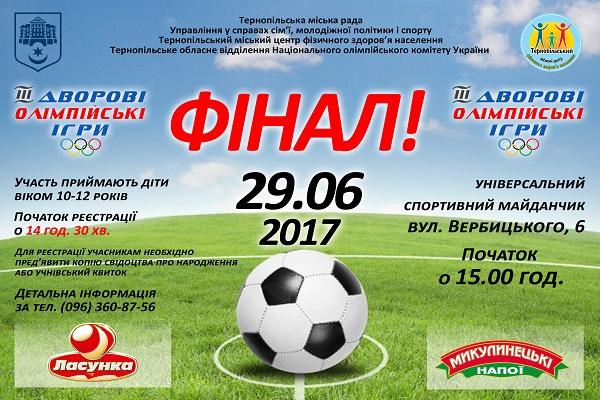 Фінал з футболу в рамках «III Дворових Олімпійських ігор»