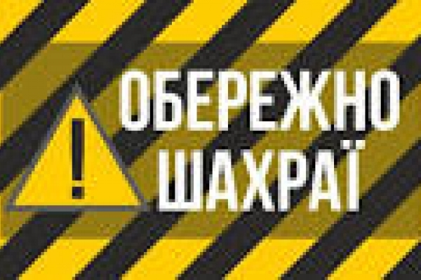 Гроші перерахував, а інвалідний візок так і не отримав: мешканець Тернопільщини став жертвою онлайн-шахраїв