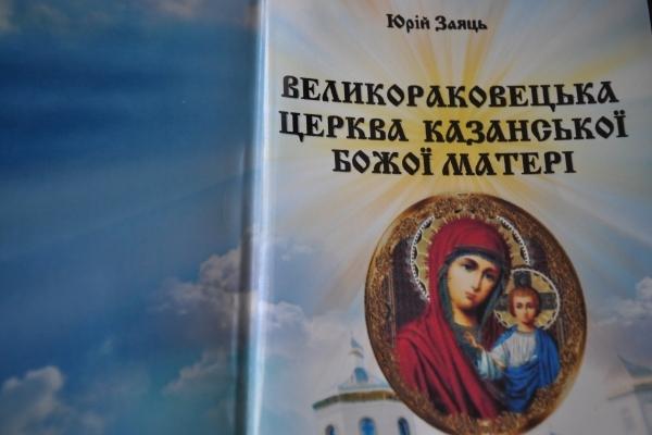 Як з'явилася Великораковецька церква Казанської Божої Матері, знає Юрій Заяць