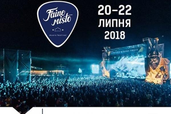 На фестиваль «Файне Місто-2018» уже почали продавати квитки