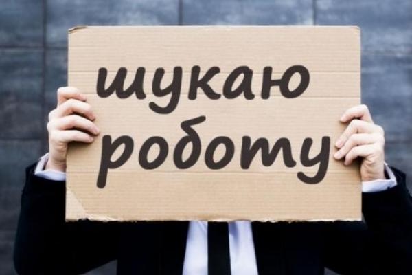 Вакансії у Тернополі: є зарплати – 25000, а є і 3200 грн