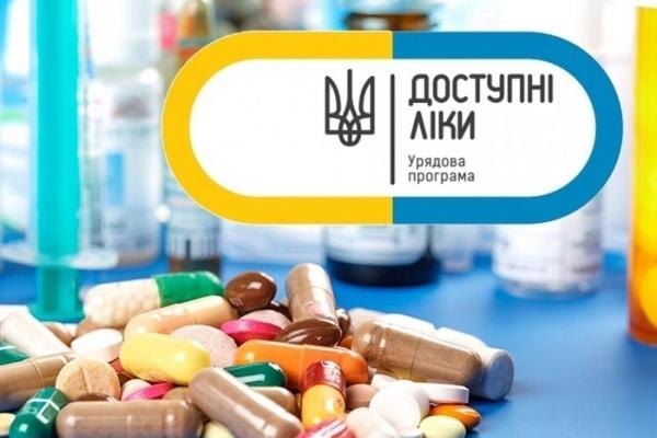 Оновили перелік аптек-учасників програми «Доступні ліки» у Тернополі
