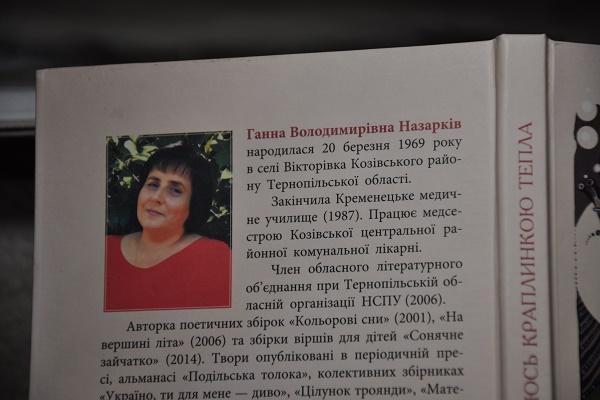 Поетеса Ганна Назарків поділилась краплинкою тепла