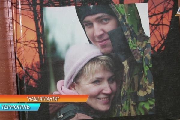 Тритомник «Наші Атланти» представили у Тернополі (Відео)