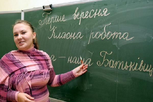 Тернопільським педагогам повідомили хорошу новину