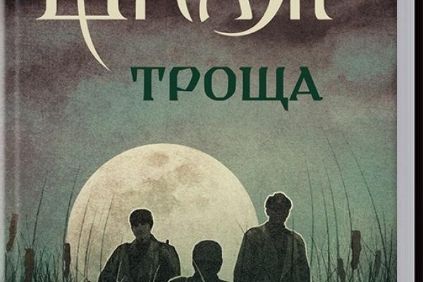 23 та 24 серпня відбудеться презентація книги Василя Шкляра про боротьбу УПА на Тернопільщині