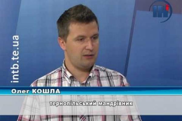 Тернополянин Олег Кошла знає, як подорожувати дешево та цікаво