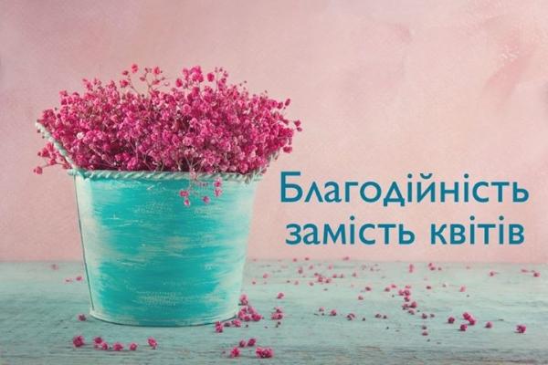 Замість квітів на 1 вересня просять принести гроші