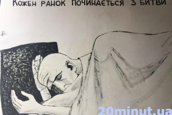 У Тернополі з'явився новий стріт-арт малюнок (фото)