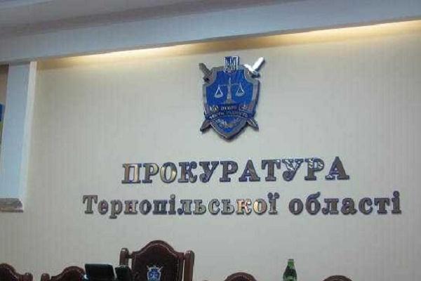 Тернопільська прокуратура без суду призначила «злочинців»