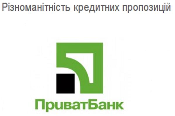 ПриватБанк прокредитував жителів Тернопільщини на 1 млн грн