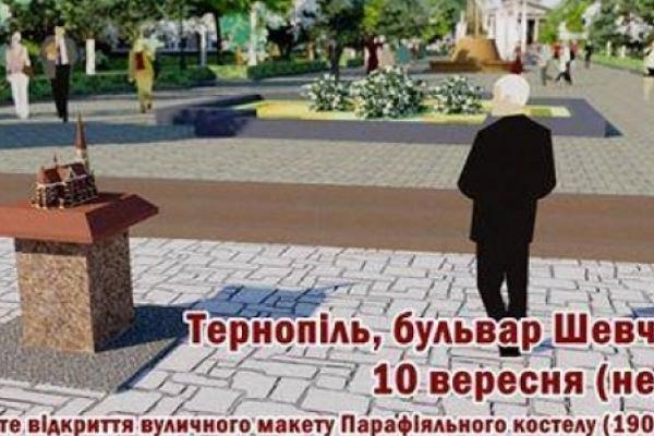 У Тернополі відтворять підірваний за часів СРСР Парафіяльний костел