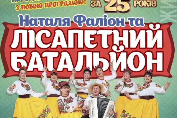 «Лісапетний Батальйон» привезе до Тернополя «Найкраще за 25 років» (Відео)